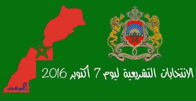 لائحة بأسماء فاسدين ممنوعين من الترشح في انتخابات 7 أكتوبر