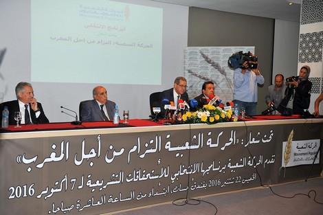 تقديم البرنامج الانتخابي لحزب الحركة الشعبية بأحد فنادق الرباط، بحضور بعض قيادات الحزب .