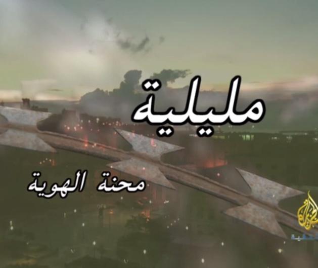 فيلم لعزيز السالمي : مليلية.. محنة الهوية | الجزيرة الوثائقية