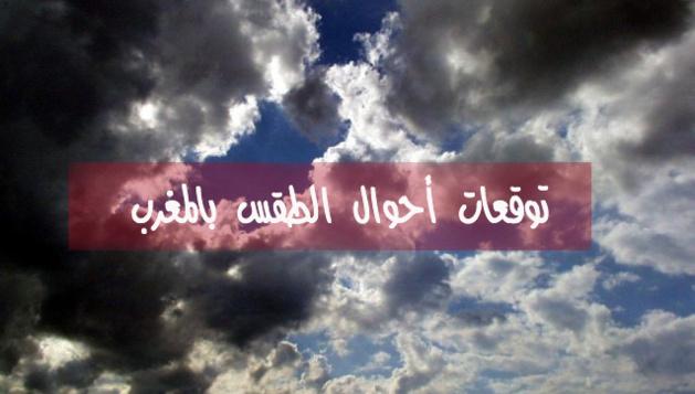 توقعات أحوال الطقس ليوم غد الأحد 09 أكتوبر بالمغرب