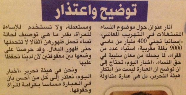 """بوعشرين يعتذر عن وصف الشماليات بـ """" البغلة المغربية """" و هذه تبريراته لما كتب"""