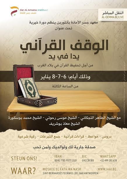 معهد جسر الأمانة بمدينة أونفرس البلجيكية ينظم دورة خيرية حول الوقف القرآني.
