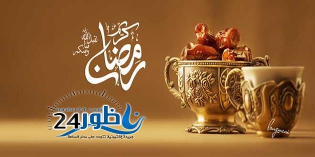 أسرة ناظور24 تهنئكم: ثبوت رؤية هلال رمضان .. والسبت غُرة الشهر الفضيل بالمغرب