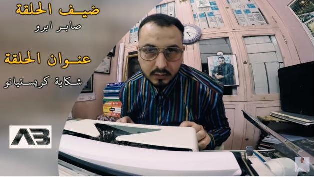 """مفاجأة رمضان...علاء بن حدوا مع صابر أبروا في فيديوا فكاهي بعنوان """"شكاية كريستيانو رونالدو"""""""