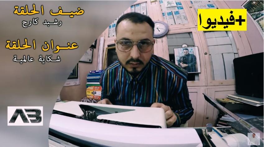 """الموت ديال الضحك مع علاء بن حدوا في فيديوا فكاهي بعنوان """"شكاية عالمية"""""""
