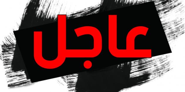عـاجل : نداء هـام إلى عموم المواطنين و المواطنات المغاربة