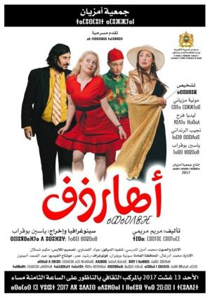 """جمعية أمزيان تقدم عملها المسرحي الجديد """"أهارذف"""" يوم الأحد 13 غشت"""