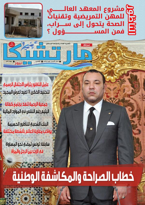 """جديد مجلة """"مارتشيكا نيوز"""" في عددها الثامنة عشرة (18) بالأكشاك"""