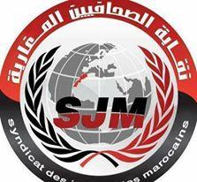 نقابة الصحافيين المغاربة تتدارس أخر تطورات ملف مدونة النشر والصحافة