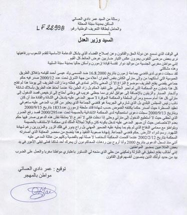 مواطن ريفي يراسل وزير العدل