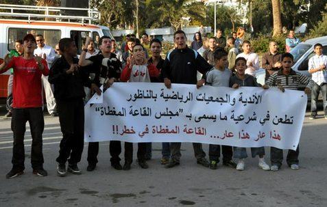 وقفة احتجاج رياضية قبالة مندوبية الشبيبة والرياضة