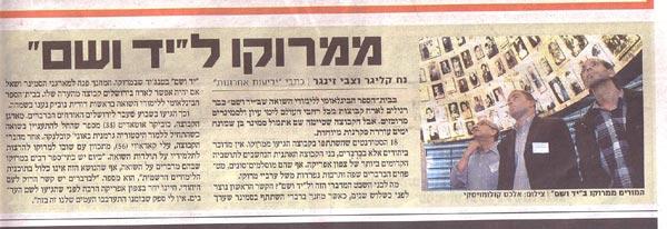 أمازيغ المغرب يتعرفون على تاريخ 'المحرقة' في إسرائيل