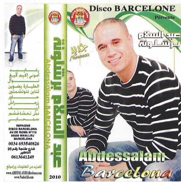 """عبد السلام """"برشلونة"""" يطرح أغان طربية بالسُّوق"""
