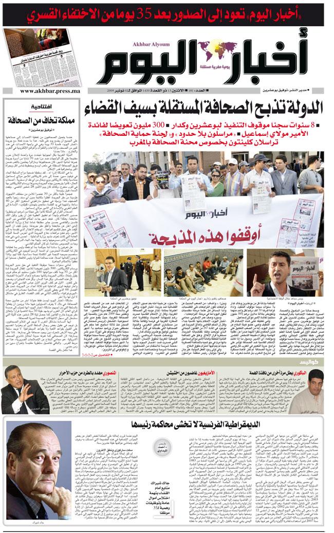 """Résultat de recherche d'images pour """"جريدة «أخبار اليوم»"""""""