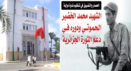 الناظور : الحصار والتضييق على جمعية أمزيان في تنظيم ندوة دولية