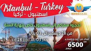 """أسفار مناتور : احجزوا سفركم إلى """"إسطنبول"""" بنهاية السنة بأثمنة جد مناسبة"""