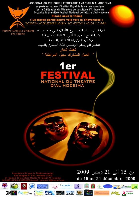 الدورة الأولى للمهرجان الوطني للمسرح بالحسيمة