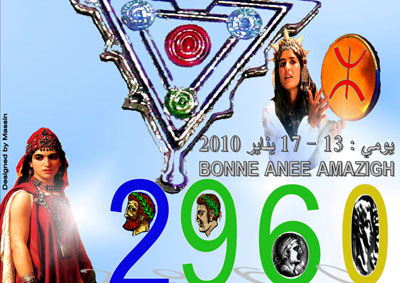 برنامج الاحتفاء بالسنة الأمازيغية الجديدة بالحسيمة