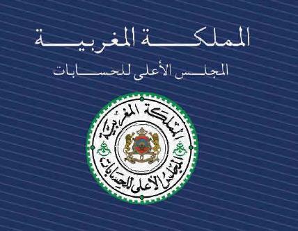 منصب الوكيل العام للملك شاغر بالمجلس الأعلى للحسابات