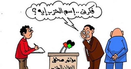 الترحال السياسي المبكر استعدادا للإتخابات الجماعية ببني انصار