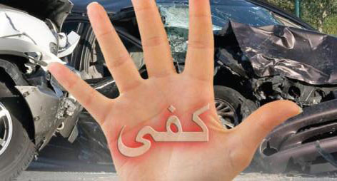 حملة على الفيسبوك للمطالبة بتدخل عاجل لوضع حد لمنعرج الموت بين الناظور و الدريوش