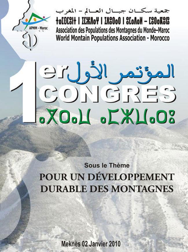 مكناس تحتضن المؤتمر الأول لجمعية سكان جبال العالم