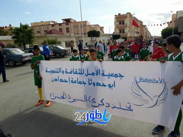 جمعية الأمل للتنمية البشرية بجماعة إحدادن تخلد الذكرى 42 لإنطلاق المسيرة الخضراء