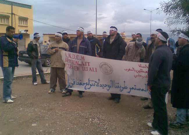 معطلو فرع آيت يوسف باعتصام إنذاري لمدة 24 ساعة