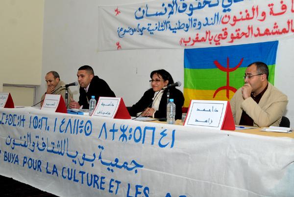 الثابت و المتحول في المشهد الحقوقي بالمغرب