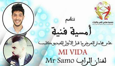 إعلان:جمعية هابي للفن و التراث تنظم امسية فنية على شرف العرض ما قبل الأول لفيديوا كليب Mi Vida