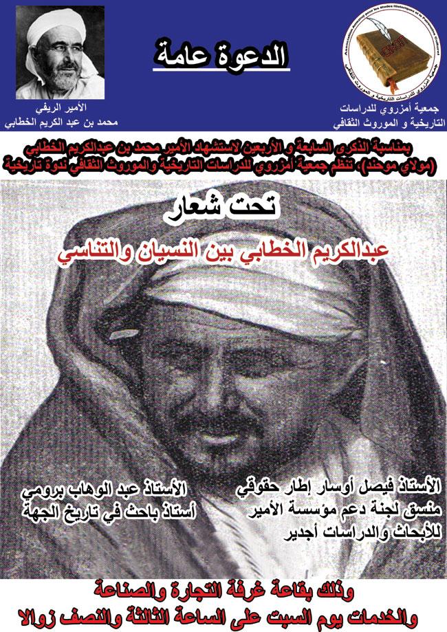 ندوة بالنّاظور حول عبد الكريم الخطابي بين النسيان والتناسي
