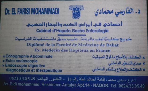 قريبا افتتاح عيادة الدكتور الفارسي محمادي المتخصص في أمراض الكبد و الجهاز العضمي