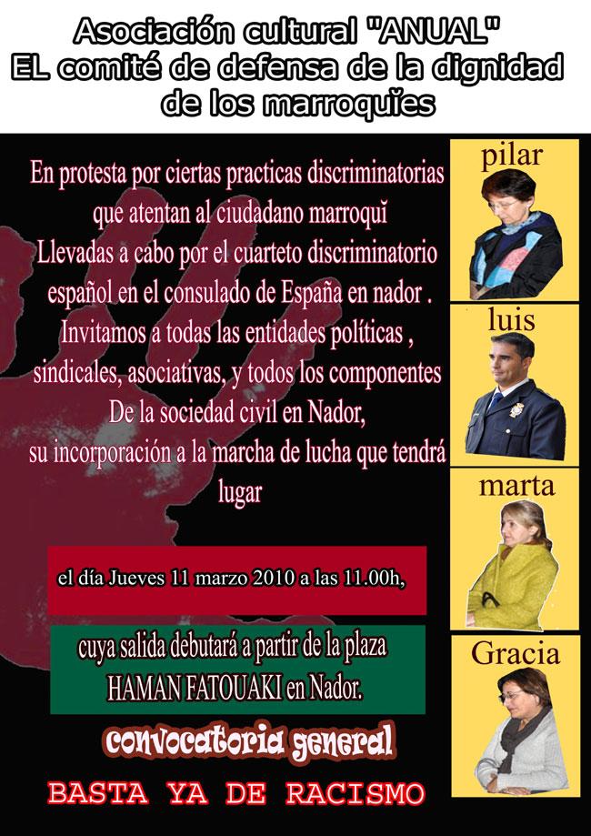 وقفة احتجاج للذود عن كرامة المغاربة ضحايا تعسف القنصلية الإسبانية بالنّاظور