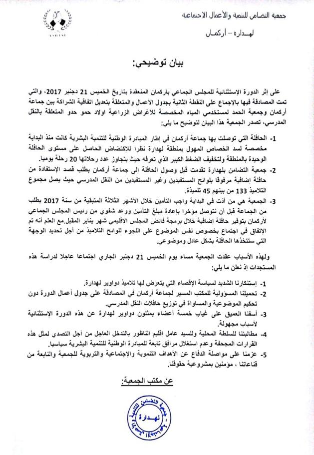 جمعية التضامن للتنمية والأعمال الاجتماعية لهدارة بأركمان تصدر بيانا لهذا السبب..؟!