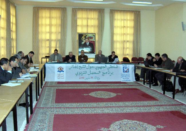 الملتقى الجهوي حول تتبع إنجاز برنامج العمل التربوي بالأكاديمية الشرقية