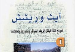 """كتاب جديد عن """"أيث وريشش"""" لسعيد الفراد"""