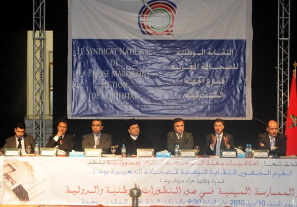 ندوة وطنية حول قواعد الممارسة المهنية في ضوء التطورات الوطنية و الدولية