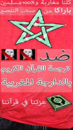 (حملة تبشيرية) تدعو لترجمة القرآن الكريم الى الدارجة المغربية