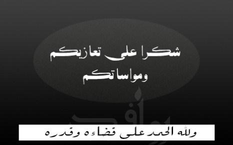 عائلة الأستاذ الحاج شامخة تشكر كل من واساها في وفاة ابنها عبد الله