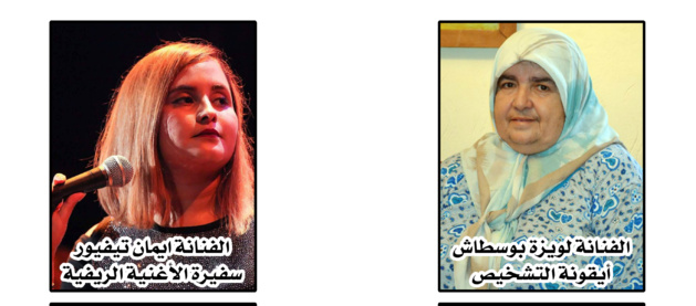 أمزيان يكرم الفنانة لويزة بوسطاش أيقونة التشخيص و الفنانة تيفيور سفيرة الأغنية الريفية