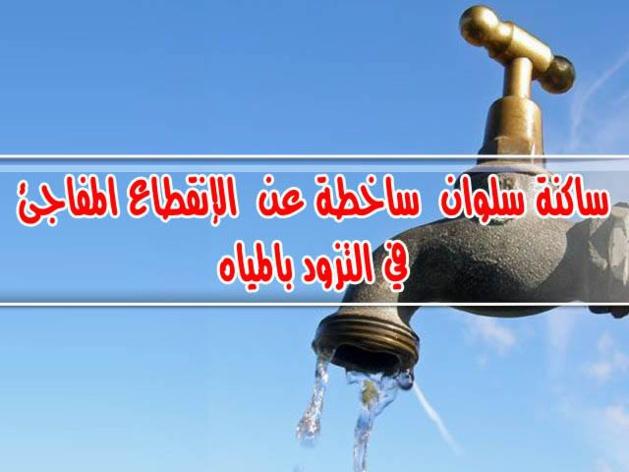 إنقطاع الماء الصالح للشرب بسلوان لعدة مرّات بدون سابق إنذار...السلطة غائبة والساكنة غاضبة