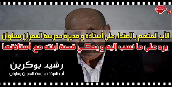 سلوان : الأب المتهم بالتهجم على مدرسة العمران يرد على الادعاءات