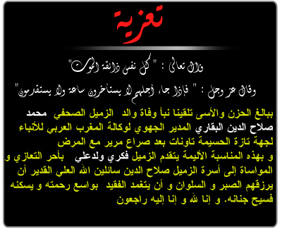 والد الزميل الصحفي محمد صلاح الدين البقاري في ذمة الله