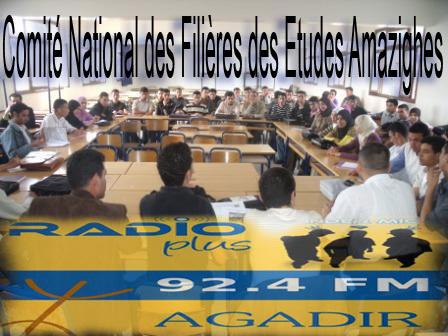 اللجنة الوطنية لمسالك الدراسات الأمازيغية على أمواج راديو بلوس أكادير