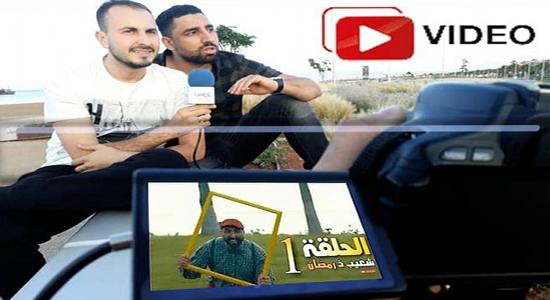 """في أول خروج إعلامي..هكذا علّق الكوميديان بنحدو وبوزيان بعد تحقيق سلسلة """"شعيب ذ رمضان"""" نسبة مشاهدات كبيرة"""
