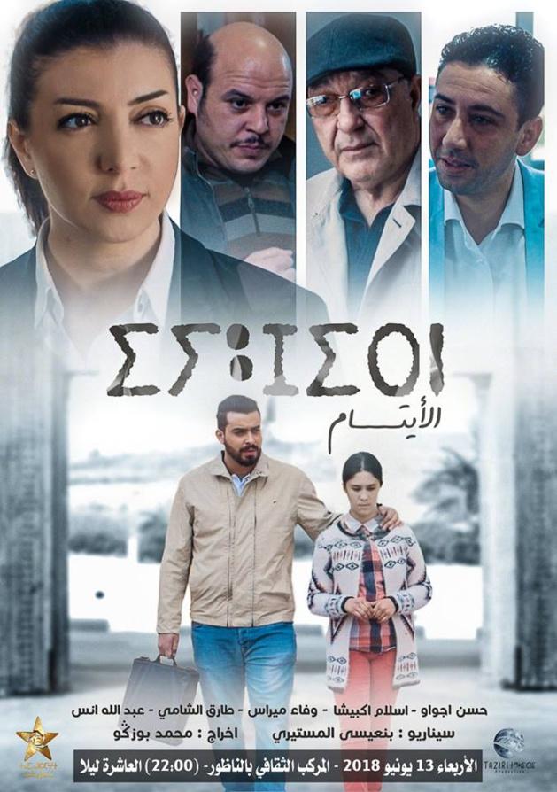 عرض فيلم الأيتام لمحمد بوزكو بالمركب الثقافي غدا الاربعاء
