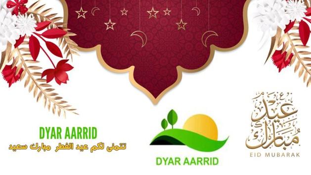 مجوعة ديار عاريض تتمنى لكم صياما مقبولا و عيدا مبارك سعيد