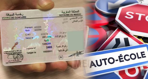 قرار جديد للراغبين في الحصول على رخصة السياقة