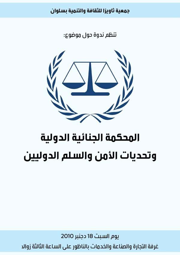 قريبا : جمعية ثاويــــزا  في نقاش حول المحكمة الدولية