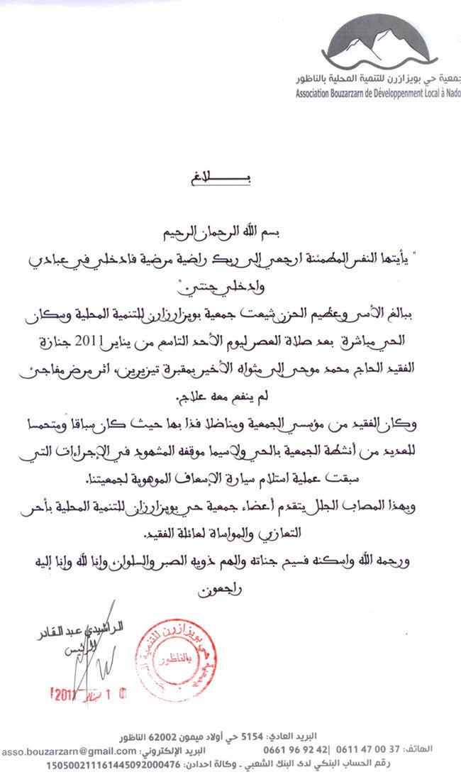 تعزية في وفاة الحاج محمد موحى